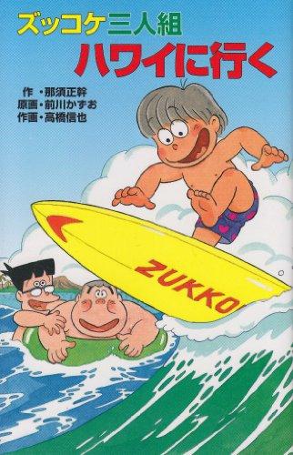 ズッコケ三人組ハワイに行く (ズッコケ文庫)の詳細を見る