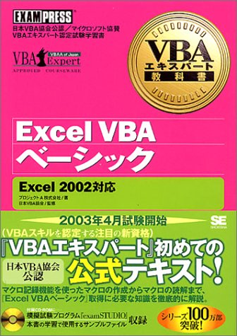 VBAエキスパート教科書 Excel VBAベーシック<CD-ROM付>の詳細を見る