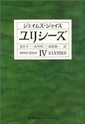 ユリシーズ〈4〉 (集英社文庫ヘリテージシリーズ)