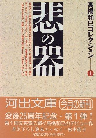 悲の器―高橋和巳コレクション〈1〉 (河出文庫)の詳細を見る
