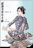 昭和美少年手帖 (らんぷの本)