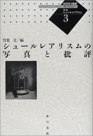 コレクション・日本シュールレアリスム (3)の詳細を見る
