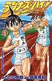 ランナーズ・ハイ! 5 (少年チャンピオン・コミックス)