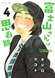 富士山さんは思春期(4) (アクションコミックス)