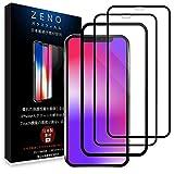 iPhone11 Pro/iPhoneX/XS ガラスフィルム 液晶保護フィルム 全面保護 【ガイド枠付き】 【2枚セット】 【日本製素材】ZENO
