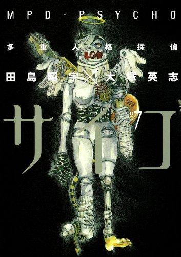 多重人格探偵サイコ(7) (角川コミックス・エース)