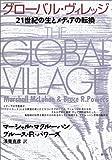 グローバル・ヴィレッジ―21世紀の生とメディアの転換