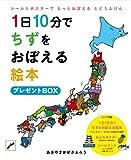 1日10分でちずをおぼえる絵本 プレゼントBOX (コドモエ[kodomoe]のえほん)