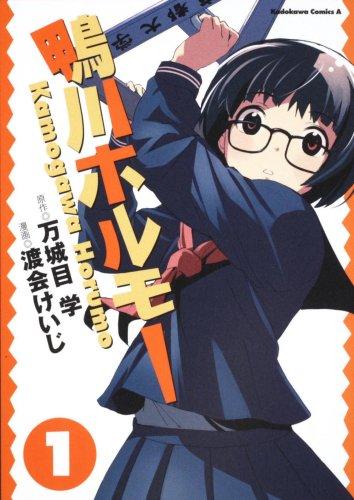 鴨川ホルモー (1) (角川コミックス・エース (KCA216-1))の詳細を見る