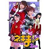 TVドラマ魔法先生ネギま!DVD-BOX 2学期