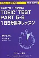 TOEIC(R) TEST PART5・6 1日5分集中レッスン (1日5分集中レッスン)