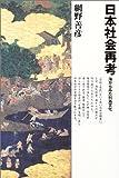 日本社会再考―海からみた列島文化