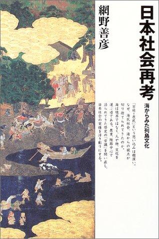 日本社会再考―海からみた列島文化の詳細を見る