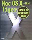 Mac OS X v10.4 Tiger—UNIX的徹底活用講座