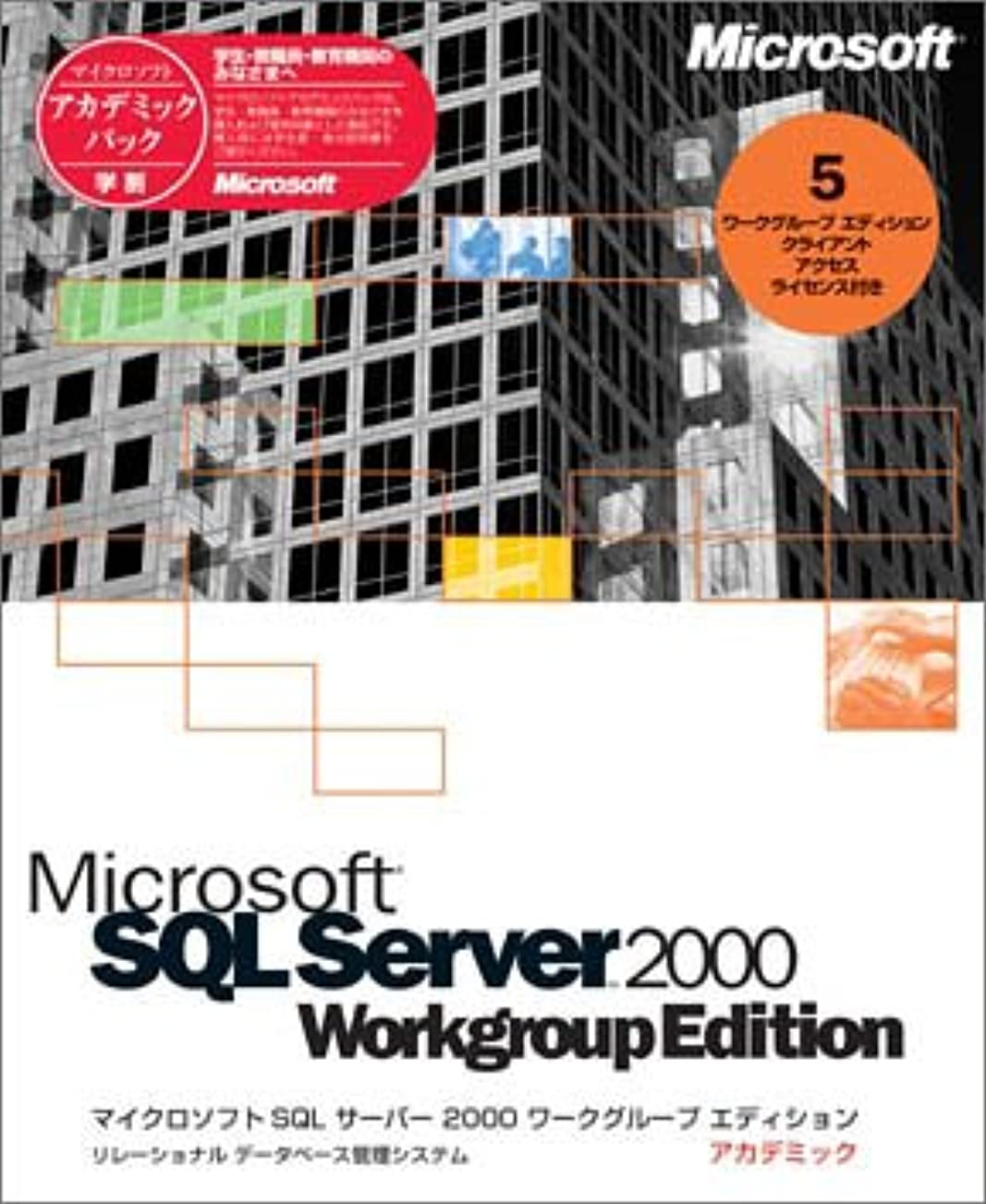 踏み台発行故国Microsoft SQL Server 2000 Workgroup Edition 日本語版 アカデミック