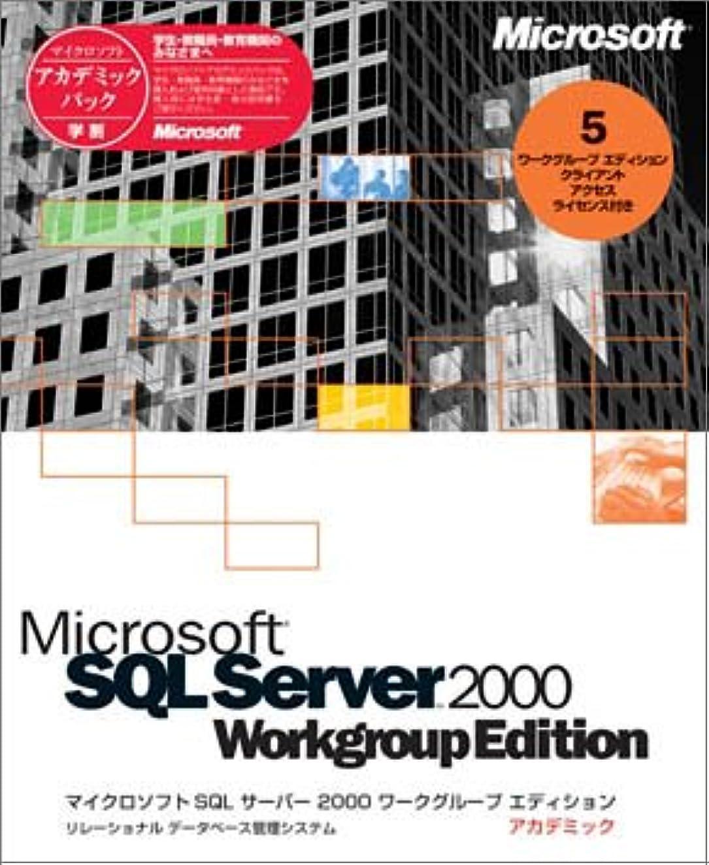 消費嵐趣味Microsoft SQL Server 2000 Workgroup Edition 日本語版 アカデミック