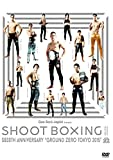 Best ボクシングのDVD - SHOOT BOXING 30th ANNIVERSARY GROUND ZERO TOKYO 2015 Review