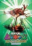 甲虫王者ムシキング オフィシャルバトルDVD 2005セカンド