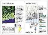 考える力がつく子ども地図帳 〈日本〉 画像
