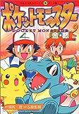 ポケットモンスター金・銀編 (9) (てんとう虫コミックスアニメ版 (38))