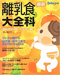 最新離乳食大全科―Baby‐mo (主婦の友生活シリーズ)