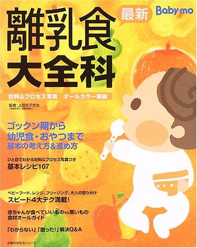 最新離乳食大全科—Baby‐mo (主婦の友生活シリーズ)