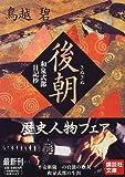 後朝―和泉式部日記抄 (講談社文庫)