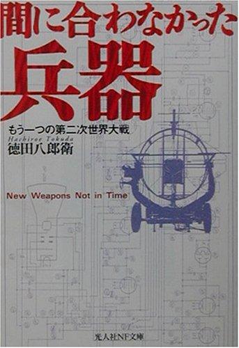 間に合わなかった兵器―もう一つの第二次世界大戦 (光人社NF文庫)の詳細を見る