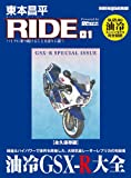 東本昌平RIDE 81 (Motor Magazine Mook)