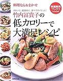 竹内冨貴子の低カロリーで大満足レシピ―料理ならおまかせ きれいに、健康的に。食べてダイエット! (特選実用ブックスCOOKING)