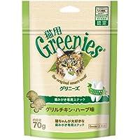 【10袋セット】グリニーズ猫用 グリルチキン 西洋マタタビ風味 70g