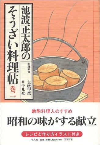 池波正太郎のそうざい料理帖〈巻2〉 (深夜倶楽部)の詳細を見る