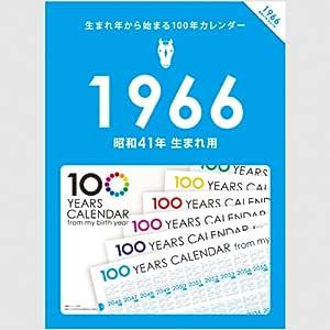 生まれ年から始まる100年カレンダーシリーズ 1966年生まれ用(昭和41年生まれ用)
