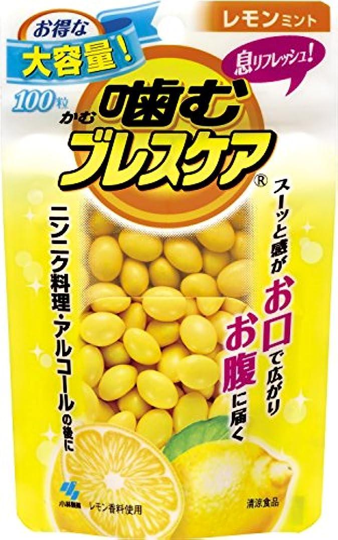 ハック解読する差別噛むブレスケア 息リフレッシュグミ レモンミント パウチタイプ お得な大容量 100粒