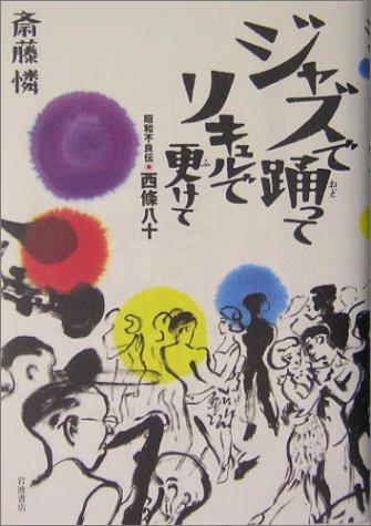 ジャズで踊ってリキュルで更けて―昭和不良伝 西条八十の詳細を見る