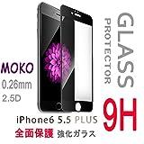 【MOKO】iPhone6 Plus 5.5インチ 強化ガラス 新設計 全面保護フィルム 最強9H 超薄0.26mm 2.5D ラウンドエッジ加工 (ブラック)