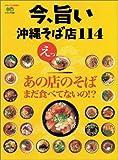 今、旨い沖縄そば店114―えっ、あの店のそばまだ食べてないの!? (エイムック (1040))