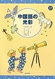 中国語の光彩 (CD BOOK)