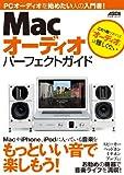 Macオーディオ パーフェクトガイド 2012年夏号 MacPeopleBooks (アスキームック)