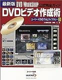 最新版 DVDビデオ作成術―DVD Workshop公式完全ガイド (ユーリードDIGITALライブラリー)