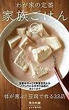 わが家の定番 家族ごはん�A 体が喜ぶ!豆腐で作る33品: 定番のやっこや麻婆豆腐からハマっている手作り油揚げ、カレーまで