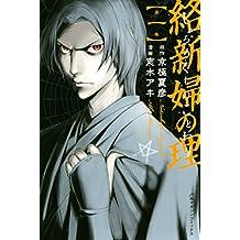 絡新婦の理(1) (週刊少年マガジンコミックス)