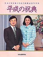 平成の祝典―皇太子さま雅子さまご成婚記念写真集