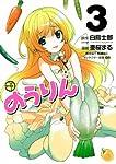 のうりん(3) (ヤングガンガンコミックス)