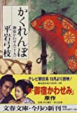 御宿かわせみ (19) かくれんぼ (文春文庫)