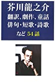 芥川龍之介作品集6 翻訳、劇作、童話、俳句・短歌・詩歌など54作品