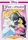 ディズニープリンセス 魔法にかかったプリンセス [DVD] 画像