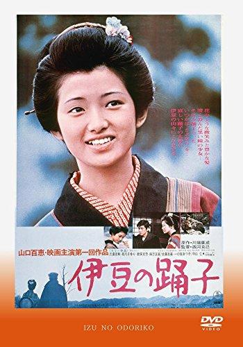 伊豆の踊子('74)のイメージ画像