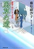 風草の道 橋廻り同心・平七郎控 (祥伝社文庫)