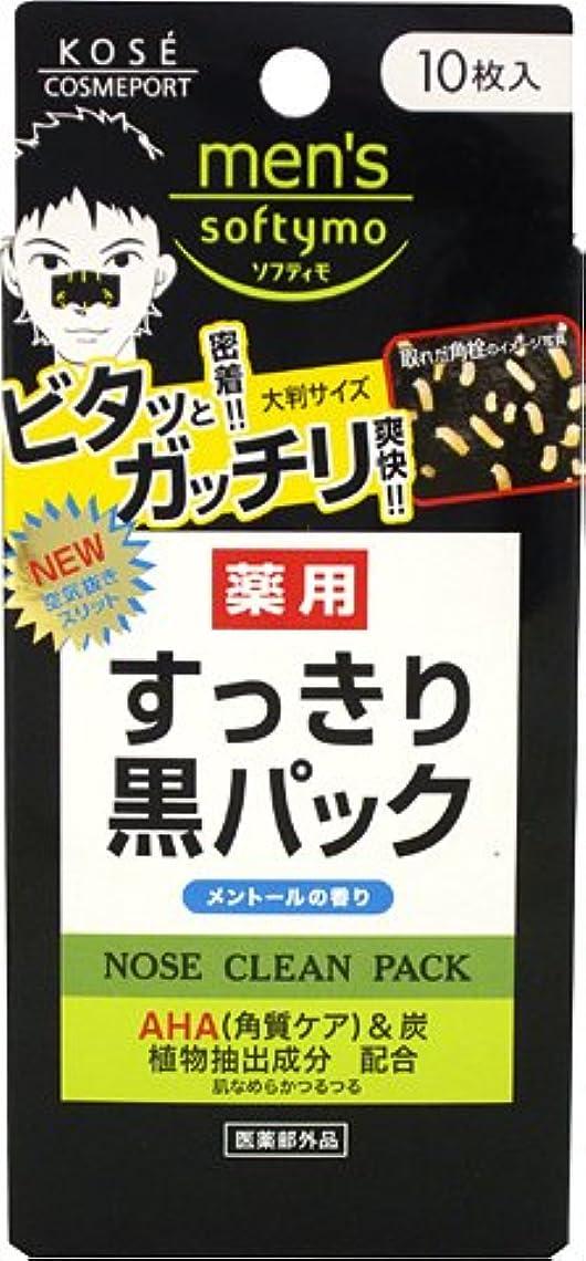 ポーズジョガーピークメンズ ソフティモ 薬用すっきり黒パック 10枚入 x 5個組